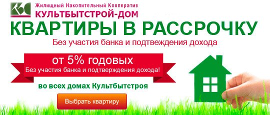 квартиры в рассрочку без банка красноярск